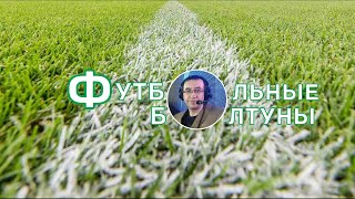 Фото Футбольные Болтуны выпуск 7 Почему проиграл ЦСКА победа Спартака молодежь Динамо 12+