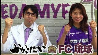 5/28(日)J3第10節 FC琉球戦の戦術を事前公開!! ▽チャンネル登録、よろ...