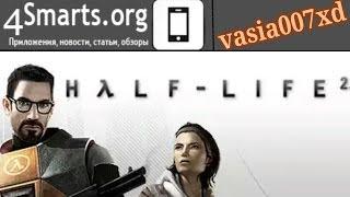 Обзор Half-Life 2 (Android)