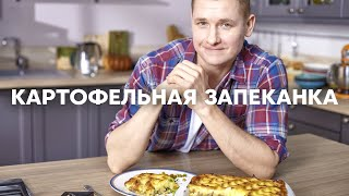 Картофельная ЗАПЕКАНКА как в детстве ПроСто кухня YouTube версия