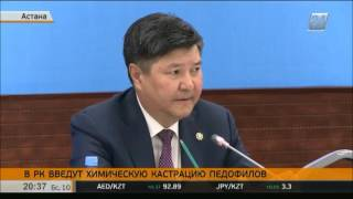С 1 января 2018 года в Казахстане введут химическую кастрацию педофилов