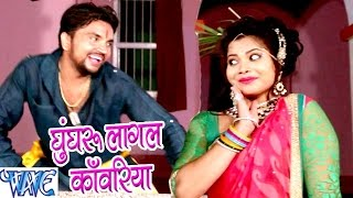घुंघरू लागल काँवरिया  - Baba Dham Chali - Gunjan Singh - Bhojpuri Kanwar Songs 2016 new