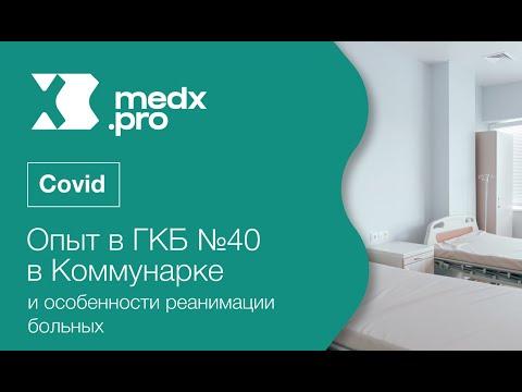 Проценко Д.Н. COVID-19. Опыт в ГКБ №40 в Коммунарке и особенности реанимации больных