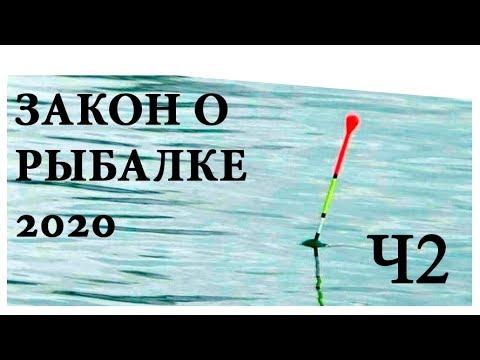 Вопрос: Что известно о сроках запрета ловли рыбы по регионам РФ на 2020 год?