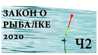 ЗАКОН о РЫБАЛКЕ 2020 Запрет на продажу сетей Правила рыболовства 2020