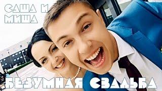 Саша и Миша. Безумная свадьба.