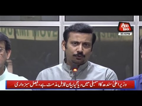 Faisal Subzwari Addresses Presser Over Statement of CM Sindh