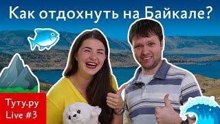 видео Где остановиться на Байкале? Цены на аренду жилья, турбазы