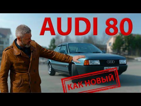 ПОСЛЕДНИЙ КАРБОВЫЙ АУДИ / Audi- 80 В-3/ Иван Зенкевич