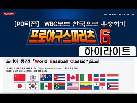 [PD티폰] PS3 프로야구 스피리츠 6 WBC모드 한국으로 우승하기 하이라이트
