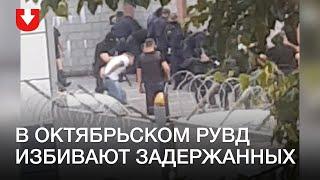 В Октябрьском РУВД избивают задержанных