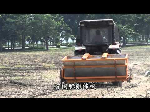 Organic Fertilizer Spreader-Agriculture Machinery-ATTA International Enterprise Corp.