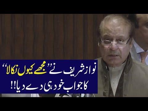 Islamabad: Nawaz Sharif's Speech (17 April 2018) Neo News HD