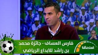 فارس العساف - جائزة محمد بن راشد للابداع الرياضي