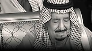 الملك سلمان يبكي صديقة الفغم/مقطع مؤثر ~شيله وين السلامة