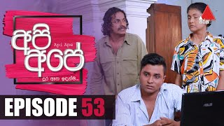 Api Ape | අපි අපේ | Episode 53 | Sirasa TV Thumbnail