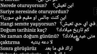 Kawara-11 تعلم اسرار اللغة تركية الصفات الهامة مع بعض الجمل