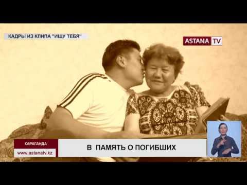 Карагандинские полицейские написали песню и сняли клип в память о погибших сослуживцах
