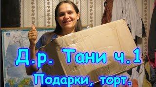 Семья Бровченко. Д.р. Тани - 33 года. Торт, подарки. (06.17г.)