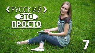 Афоризмы мира - 2. Русский - это просто. Выпуск 7