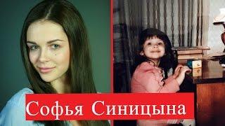 Софья Синицына сериал Гостиница