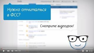 Электронная отчетность  Как отчитаться в ФСС через Эльбу(, 2015-09-03T07:36:08.000Z)