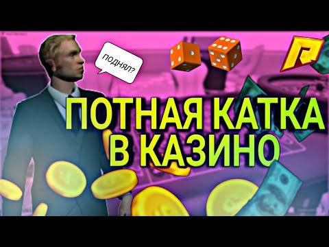 Как заработать много денег в казино стратегия рулетки в казино