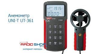 Анемометр UT361