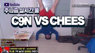 [라오킹] 치즈굴 vs C9N  / 라이즈 오브 킹덤즈…