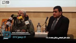 مصر العربية | متحف الفن الإسلامي يحتفل بعامه الـ 113