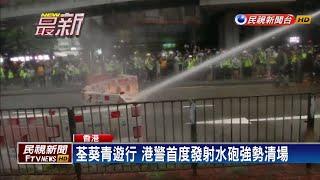 香港荃葵青遊行 港警開槍了. 水砲車清場-民視新聞