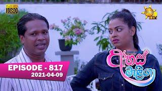 Ahas Maliga | Episode 817 | 2021-04-09 Thumbnail