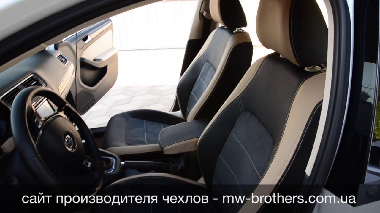 Чехлы на Фольксваген Джетта 6 (Volkswagen Jetta 6) - YouTube