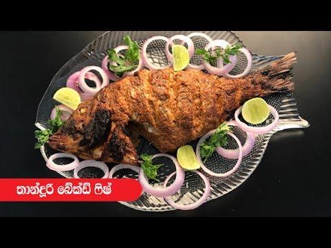Tandoori Baked Fish  - Episode 216