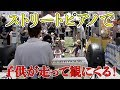 【蒲田ピアノ】キッズ・ディズニー・メドレーを弾いてみた | ジェイコブ・コーラー