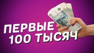 Первые 100 000 Тысяч | Мой Путь с Нуля! Как Заработать Первые 100 000 Тысяч Рублей