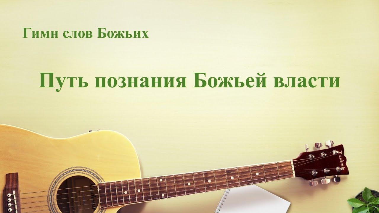 Христианские песни с аккордами «Путь познания Божьей власти» (Текст песни)