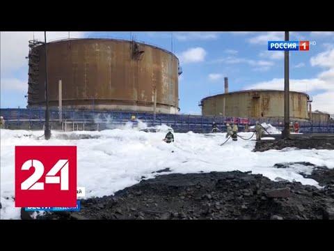 Экологическая катастрофа под Норильском: каков настоящий масштаб аварии - Россия 24