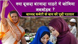 दूसरा बंटवारा  चाहती थी Sonia Gandhi की कांग्रेस ? Sachar Committee    Muslim    Rang De Basanti   