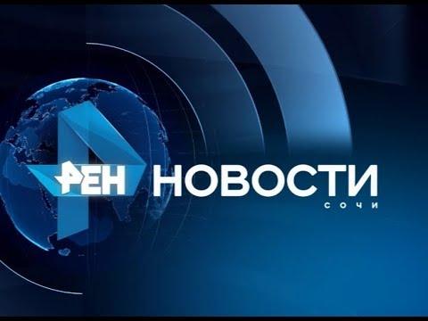 Новости Сочи (Эфкате РЕН ТВ REN TV) Выпуск от 17.11.2017