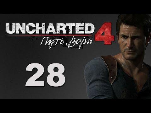 Uncharted 4: Путь вора - Глава 16: Братья Дрейки - прохождение игры на русском [#28]