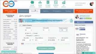 как заработать в интернете на выдаче кредитов без вложений - кредитная сеть webtransfer