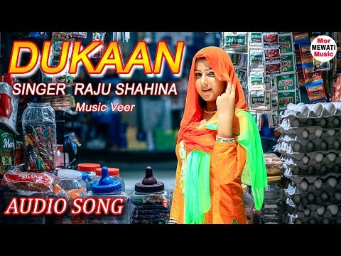 dukaan-दूकान-(audio-song)-raju-sahina-  -mewati-songs-2019-mor-mewati
