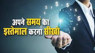 अपने समय का इस्तेमाल करना सीखो   Learn to manage time    SUCCESS AND HAPPINESS