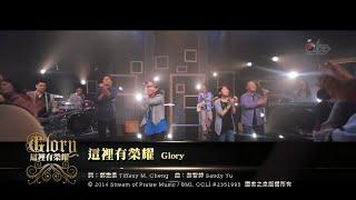 這裡有榮耀 Glory - 讚美之泉敬拜讚美專輯(19) 這裡有榮耀 thumbnail