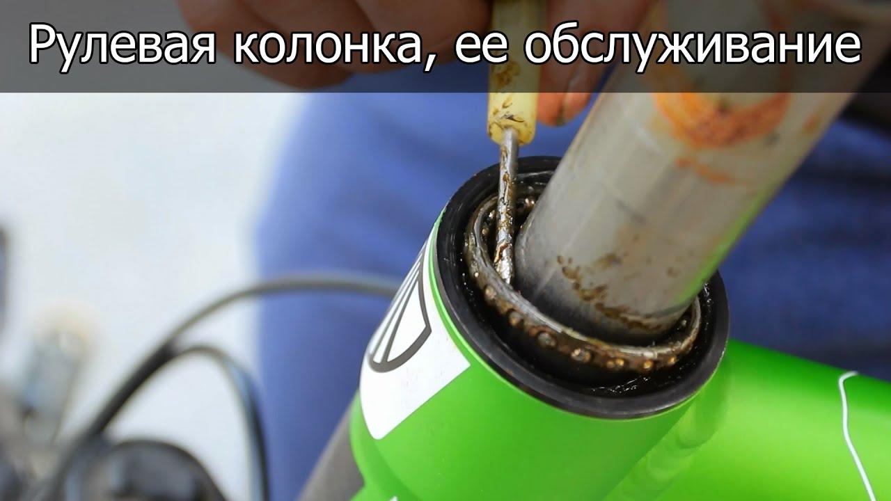 Обслуживание рулевой колонки велосипеда