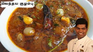 Vendhaya Kuzhambu Recipe In Tamil | Lunch Kulambu Varieties | CDK #258 | Chef Deena's Kitchen