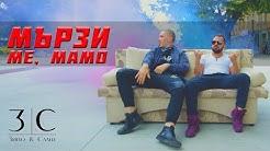 Зипо и Слаш - Мързи ме, мамо (Official video 2020)