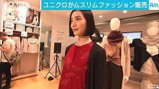 ユニクロがイスラム教徒の衣服を 女性用を国内販売(16/06/30)