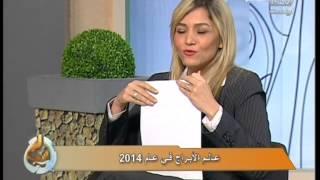 سما بلدنا: توقعات الابراج 2014 مع رانيا حمودة 31 ديسمبر